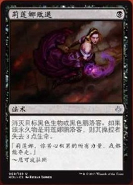 Liliana's Defeat Official Spoiler