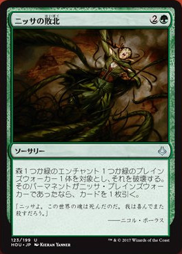 Nissa's Defeat Official Spoiler